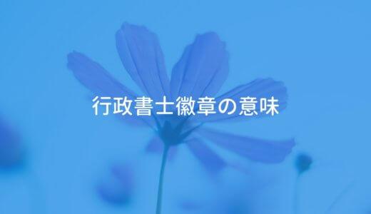 行政書士徽章(コスモスバッジ)の意味