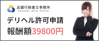 デリヘル許可申請 報酬額39800円